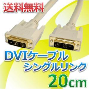 DVIケーブル 20m シングルリンク 高品質 dvsshops