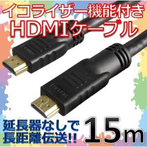 イコライザー 付き HDMI ケーブル 15m 自動 イコライジング 機能 内蔵 HD24-15EQ dvsshops