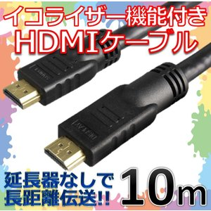 イコライザー 付き HDMI ケーブル 10m 自動 イコライジング 機能 内蔵 HD26-10EQ dvsshops
