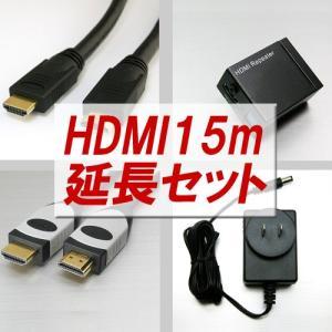 HDMI15m延長セット(HDMIケーブル15m+HDMIケーブル1m+延長器+アダプタ)