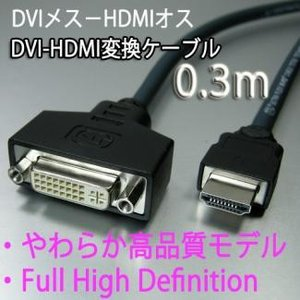 HDMIオス - DVIメス  変換 やわらかケーブル 0.3m dvsshops