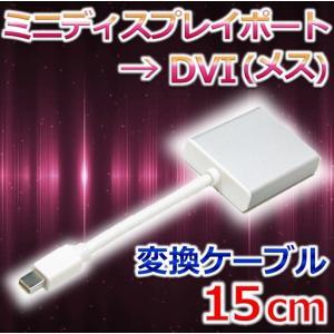 MiniDisplayPort を DVI 変換 ミニディスプレイポート 変換ケーブル|dvsshops