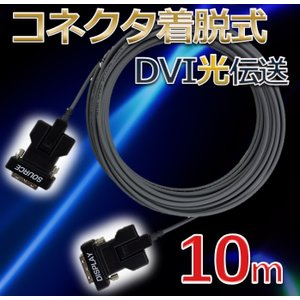 NAPA DVI/DVI コネクタ着脱式 光延長ケーブル 10m|dvsshops