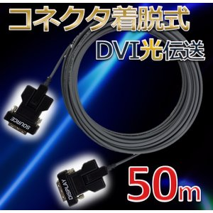 NAPA DVI/DVI コネクタ着脱式 光延長ケーブル 50m|dvsshops