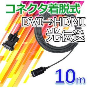 NAPA DVI/HDMI コネクタ着脱式 光延長ケーブル 10m|dvsshops