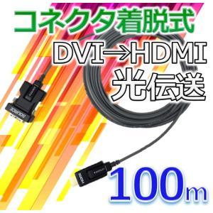 NAPA DVI/HDMI コネクタ着脱式 光延長ケーブル 100m|dvsshops