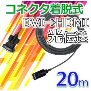 NAPA DVI/HDMI コネクタ着脱式 光延長ケーブル 20m|dvsshops