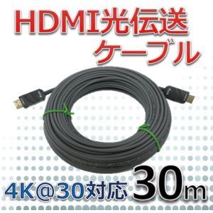 NAPA HDMI光延長ケーブル 30m dvsshops