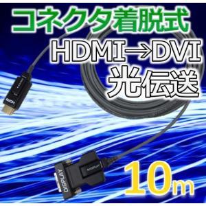 NAPA HDMI/DVI コネクタ着脱式 光延長ケーブル 10m|dvsshops