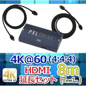 4K@60(4:4:4)HDMI8m延長セット(NAPA 4K HDMIケーブル7m+NAPA 4K HDMIケーブル1m+延長器+USBケーブル+USB AC)