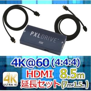 4K@60(4:4:4)HDMI8.5m延長セット(NAPA 4K HDMIケーブル7m+NAPA 4K HDMIケーブル1.5m+延長器+USBケーブル+USB AC)