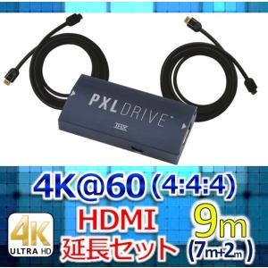 4K@60(4:4:4)HDMI9m延長セット(NAPA 4K HDMIケーブル7m+NAPA 4K HDMIケーブル2m+延長器+USBケーブル+USB AC)