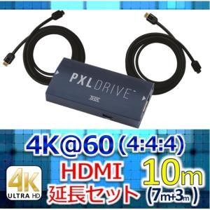4K@60(4:4:4)HDMI10m延長セット(NAPA 4K HDMIケーブル7m+NAPA 4K HDMIケーブル3m+延長器+USBケーブル+USB AC)