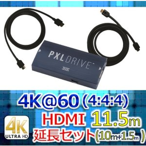 4K@60(4:4:4)HDMI11.5m延長セット(NAPA 4K HDMIケーブル10m+NAPA 4K HDMIケーブル1.5m+延長器+USBケーブル+USB AC)