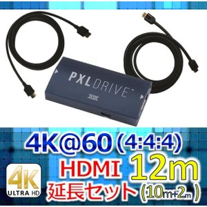 4K@60(4:4:4)HDMI12m延長セット(NAPA 4K HDMIケーブル10m+NAPA 4K HDMIケーブル2m+延長器+USBケーブル+USB AC)