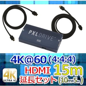 4K@60(4:4:4)HDMI15m延長セット(NAPA 4K HDMIケーブル10m+NAPA 4K HDMIケーブル5m+延長器+USBケーブル+USB AC)