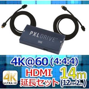4K@60(4:4:4)HDMI14m延長セット(NAPA 4K HDMIケーブル12m+NAPA 4K HDMIケーブル2m+延長器+USBケーブル+USB AC)