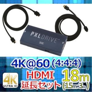 4K@60(4:4:4)HDMI18m延長セット(NAPA 4K HDMIケーブル15m+NAPA 4K HDMIケーブル3m+延長器+USBケーブル+USB AC)
