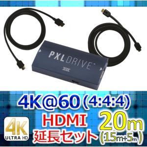 4K@60(4:4:4)HDMI20m延長セット(NAPA 4K HDMIケーブル15m+NAPA 4K HDMIケーブル5m+延長器+USBケーブル+USB AC)