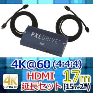 4K@60(4:4:4)HDMI17m延長セット(NAPA 4K HDMIケーブル15m+NAPA 4K HDMIケーブル2m+延長器+USBケーブル+USB AC)