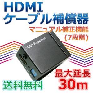 HDMI延長器 リピーター HDMIケーブル 延長 イコライザー機能付き Ver1.3対応