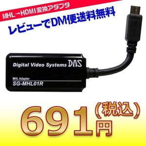 MHL変換アダプタ HDMI - MHL