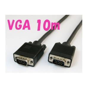 RGBケーブル 10m ディスプレイケーブル VGAケーブル WUXGA(1920x1200)対応
