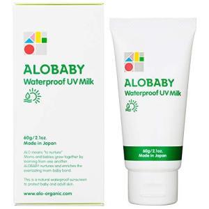 アロベビー ウォータープルーフ UV ミルク 60g 赤ちゃん 子ども 無添加 日焼け止め SPF3...