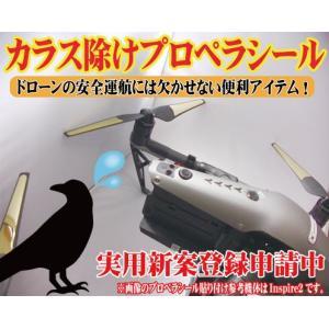 Phantom4 / Phantom4Advanced / Phantom4Pro / Phantom3用 カラス除けプロペラシール|dws