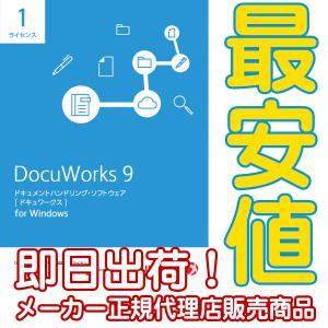 【即日出荷!メール便配送】ゼロックス DocuWorks 9 (ドキュワークス)ライセンス認証版/1...