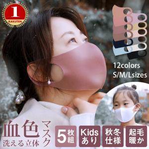 洗える マスク 立体 スウェードタッチ 起毛 暖かい 5枚 秋冬マスク ベージュ くすみピンク くす...