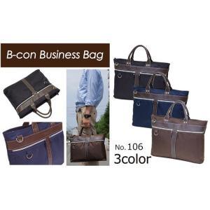 ◆ビジネスバッグ◆2WAYバッグ◆ブリーフケース◆ショルダーベルト付◆B-con106|dxksm466