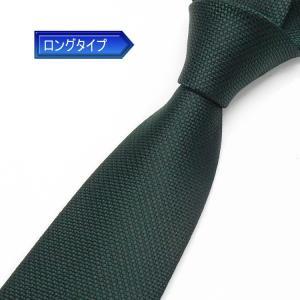日本製 ロングタイプ ネクタイ 甲州織 深緑/蜂巣織 帝人 テトロン糸使用 洗濯機OK メール便OK BUN-H05-LONG dxksm466