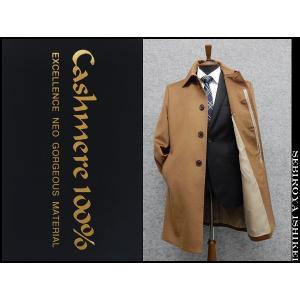 コート  カシミヤ100% ステンカラー セットイン袖 キャメル色 レギュラーフィット メンズ|dxksm466