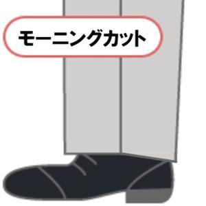 裾上げ モーニングカット仕上げ スソ上げ 裾直し スソ直し お直し 靴滑り付 「代引き不可」 |dxksm466