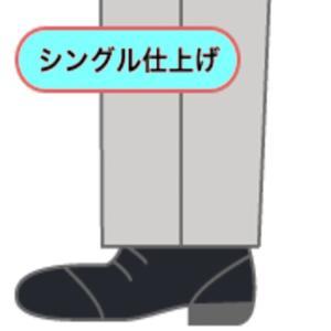 裾上げ シングル仕上げ スソ上げ 裾直し スソ直し お直し 靴滑り付 「代引き不可」 |dxksm466