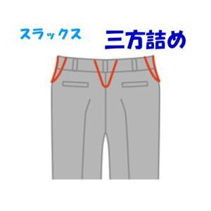 「代引き不可」 三方詰め (ウエスト詰め) 4cm〜12cmまで可能|dxksm466