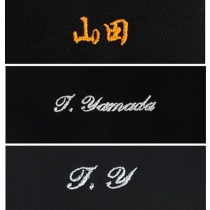 「代引き不可」 ネーム入れ ネーム刺繍 スーツ、フォーマル、ジャケット、コートの名入れ|dxksm466