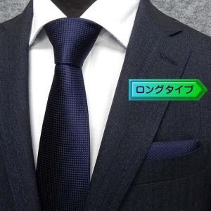 西陣織 ロングタイプ ネクタイ チーフ付 濃紺 マイクロチェック シルク100% 日本製 メール便可 NJ-H01-Long dxksm466