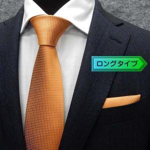 西陣織 ロングタイプ ネクタイ チーフ付 オレンジ マイクロチェック シルク100% 日本製 メール便可 NJ-H06-Long dxksm466