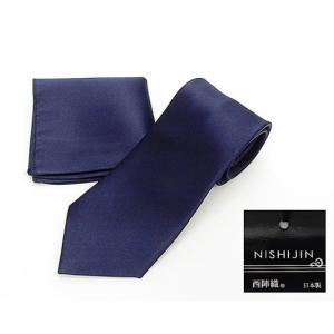 西陣織 ネクタイ チーフ付 濃紺 無地 朱子織 シルク100% 日本製 ソリッドタイ メール便可|dxksm466