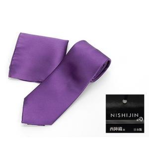 西陣織 ネクタイ チーフ付 紫/パープル 無地 朱子織 シルク100% 日本製 ソリッドタイ メール便可|dxksm466