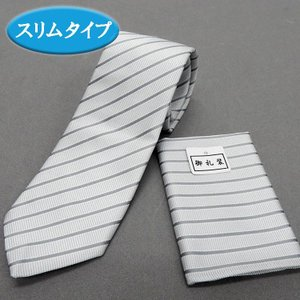 フォーマルナロータイ チーフ付 銀 レジメンタルストライプ ポリエステル100% 甲州織  日本製 NK25-NR