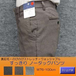 「裾上げ済」 すっきりノータックパンツ 3色展開中スラックス ビジカジパンツ 2WAYストレッチ 家...