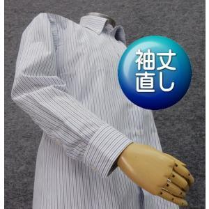 「代引き不可」 ワイシャツ 袖詰め 裄詰め ドレスシャツ|dxksm466