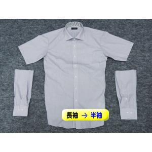 「代引き不可」 ワイシャツ 半袖加工 お直し リフォーム 長袖⇒半袖 クールビズ対策|dxksm466