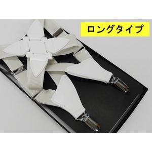 ホルスター型サスペンダー 日本製 ロング 白×白 ガンホルスタータイプ 長身・肥満体用 GUN-WH-LL|dxksm466