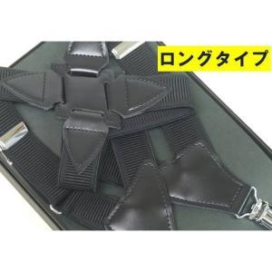 サスペンダー  ホルスター型日本製 ロング 黒×黒 ガンホルスター タイプ 長身 肥満体用|dxksm466