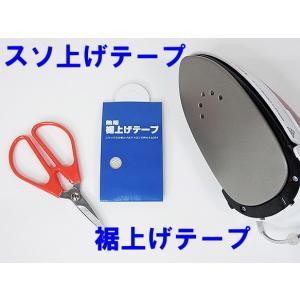 裾上げテープ スソ上げテープ 黒・紺・濃グレー・薄グレー・ベージュ 熱着式 アイロンで押さえるだけ|dxksm466