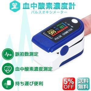 パルスオキシメーター 血中酸素濃度 酸素濃度計 家庭用 血中酸素 SPO2 脈拍 心拍計 測定器 在宅医療 介護 登山 安い 山登り